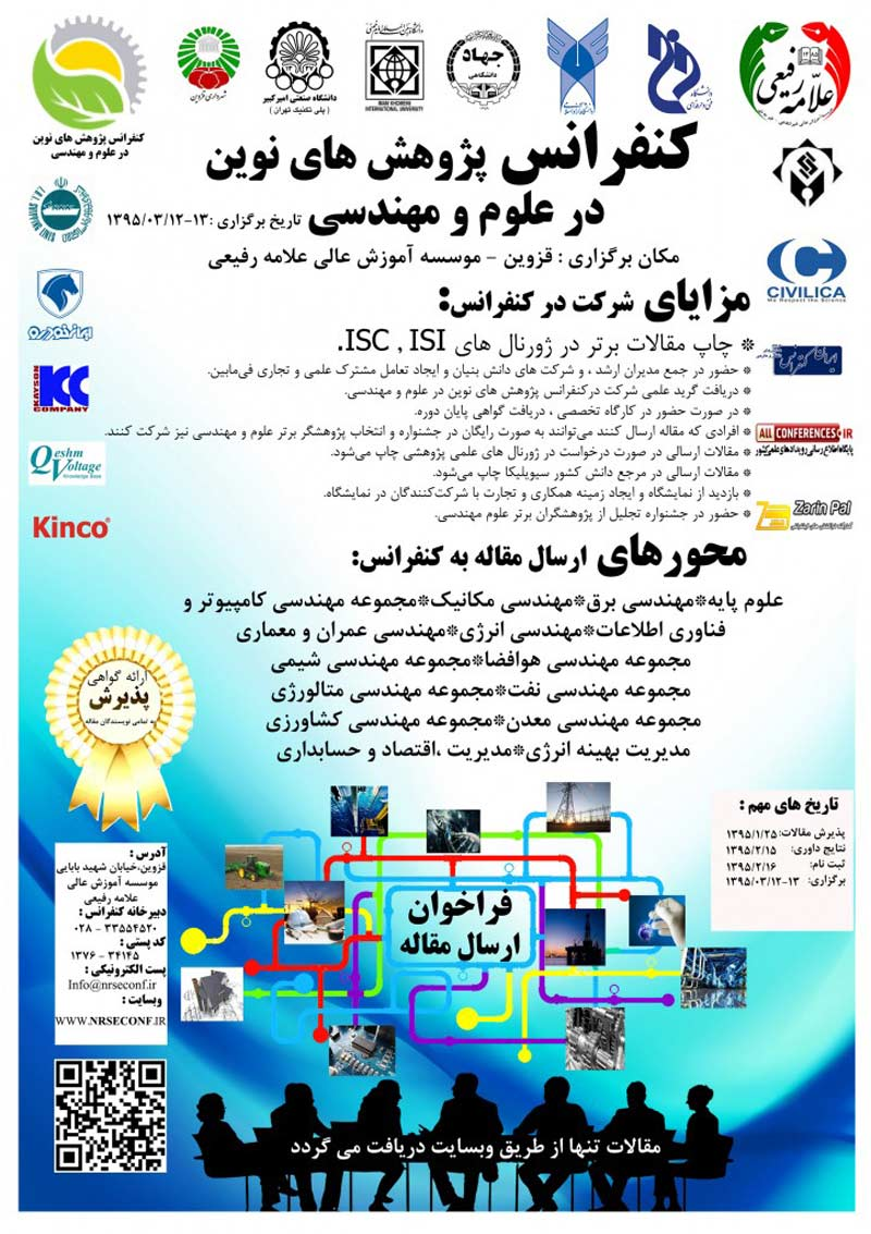 http://iconf.ir/poster_images/poster_1452008235_81927_file.jpg