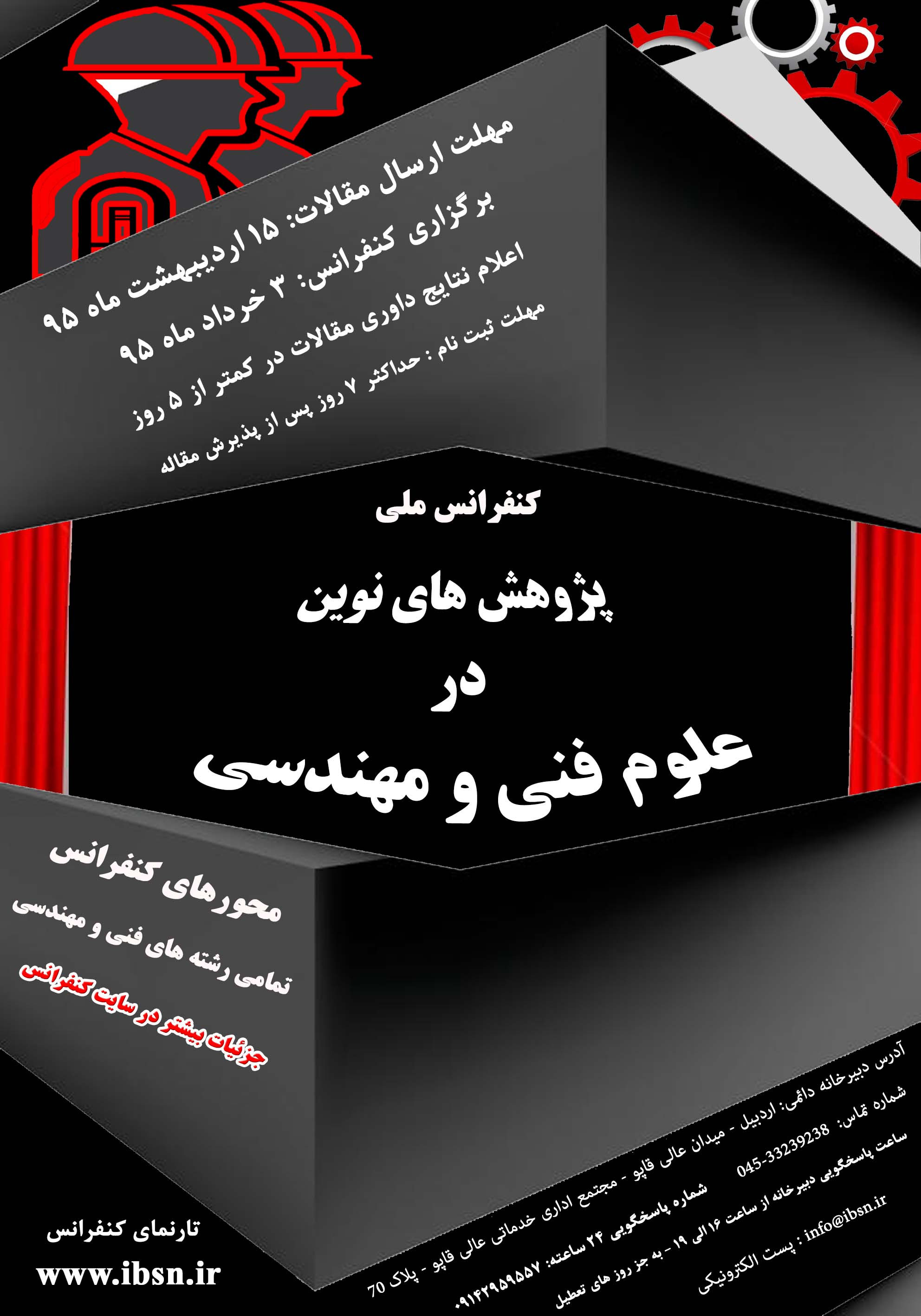 http://iconf.ir/poster_images/poster_1454163006_7455_file.jpg