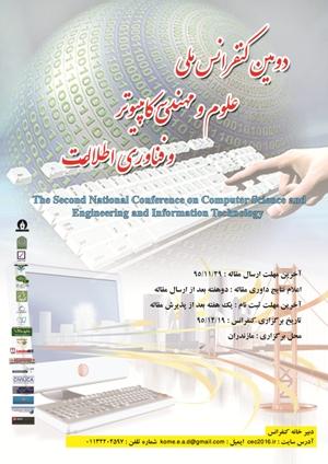 پوستر دومين کنفرانس ملی علوم و مهندسی کامپیوتر و فناوری اطلاعات