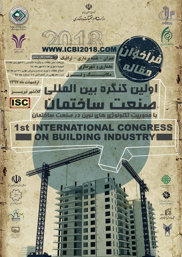 پوستر اولین کنگره بین المللی صنعت ساختمان
