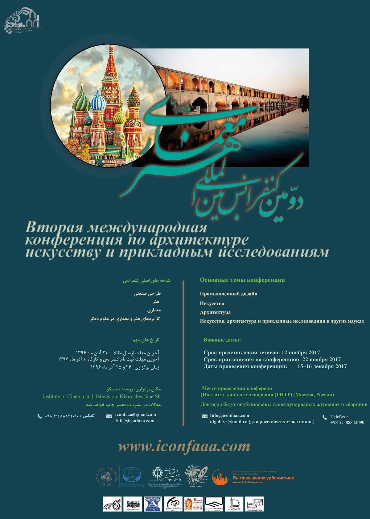 پوستر دومین کنفرانس بین المللی هنر، معماری و کاربردها
