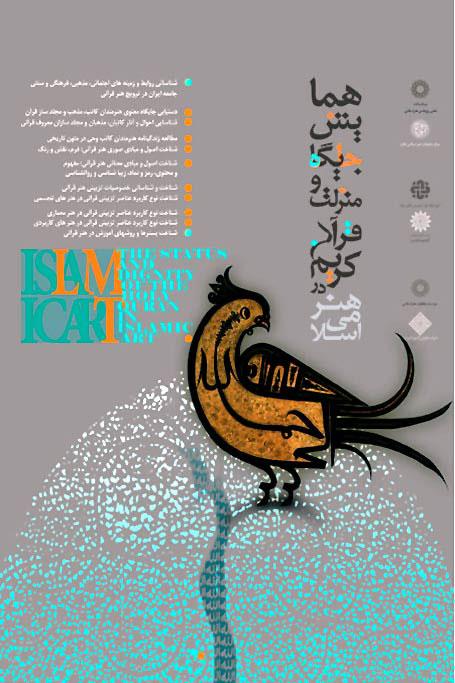 پوستر همایش جایگاه و منزلت قرآن کریم در هنراسلامی