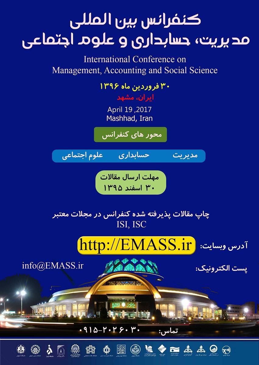 کنفرانس بین المللی مدیریت، حسابداری و علوم اجتماعیکنفرانس بین المللی مدیریت، حسابداری و علوم اجتماعی