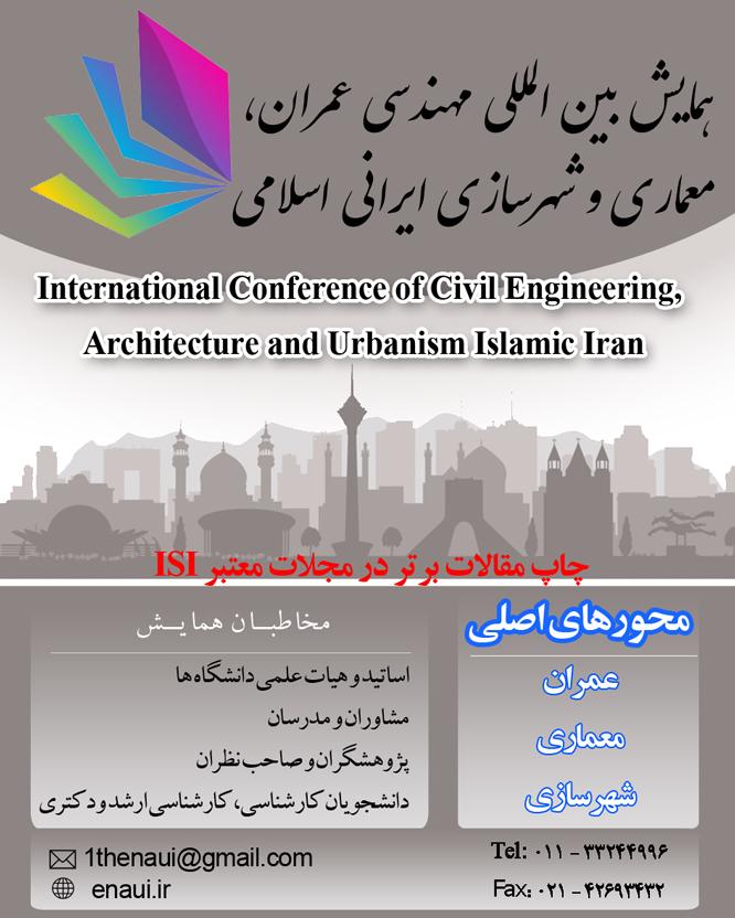 پوستر همایش جامع بین المللی مهندسی عمران، معماری و شهرسازی ایرانی اسلامی