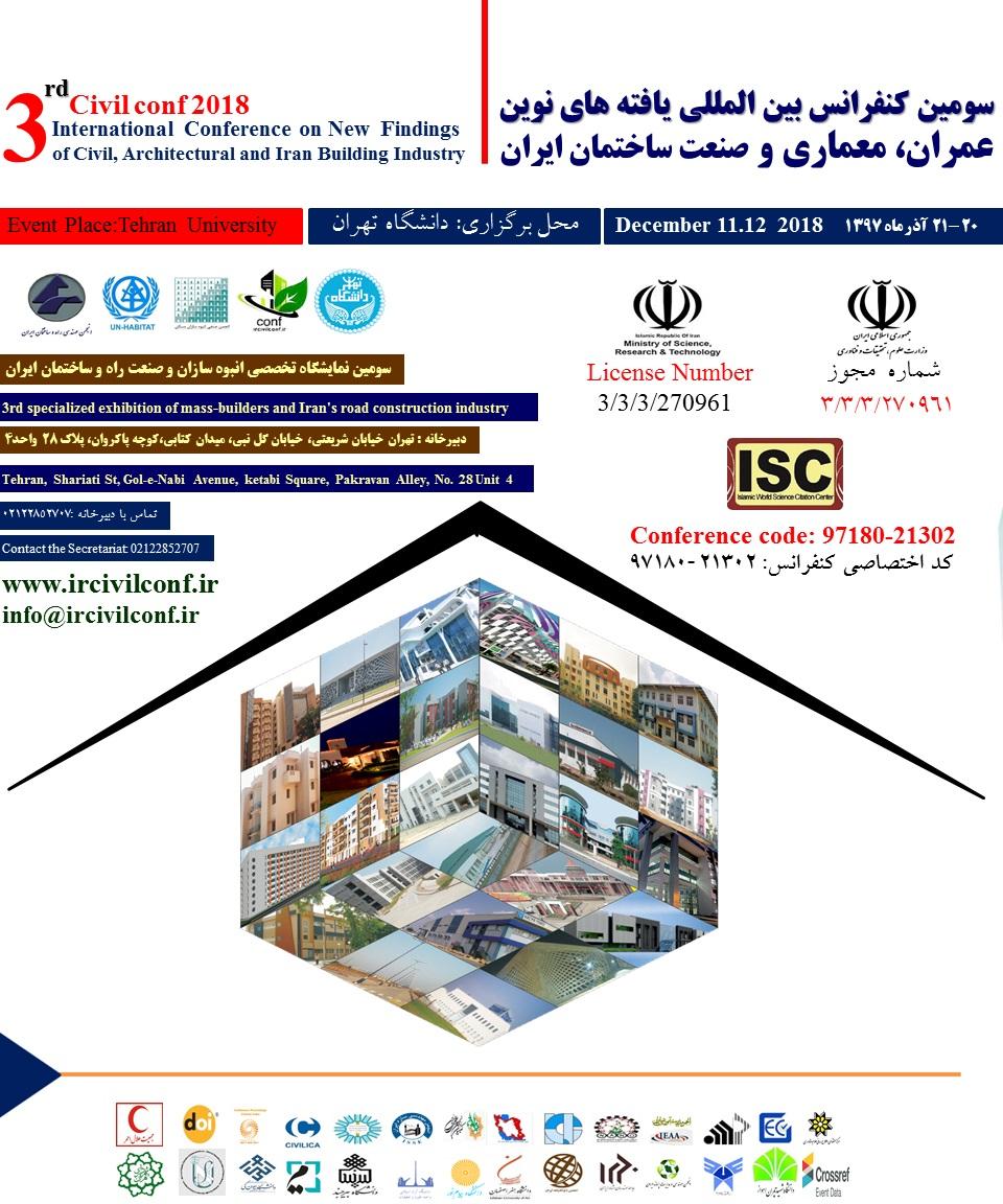 پوستر سومین کنفرانس بین المللی یافته های نوین عمران,معماری و صنعت ساختمان ایران