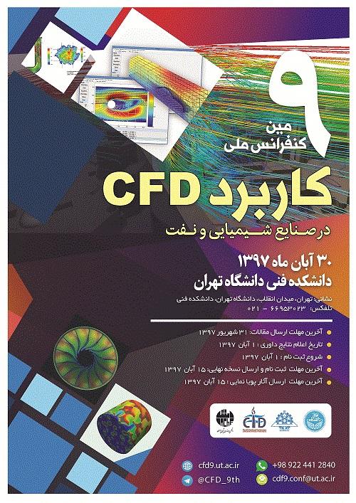 پوستر نهمین کنفرانس ملّی کاربرد  CFDدر صنایع شیمیایی و نفت