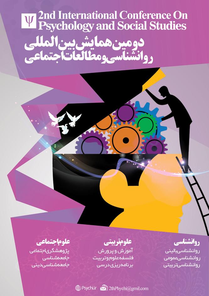 پوستر دومین همایش بین المللی روانشناسی و مطالعات اجتماعی