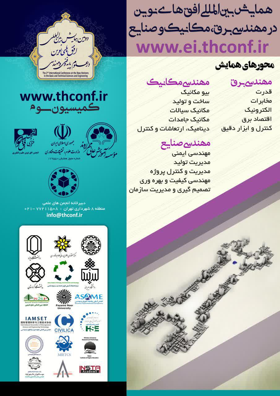 پوستر همایش بین المللی افق های نوین در مهندسی برق ، مکانیک و صنایع