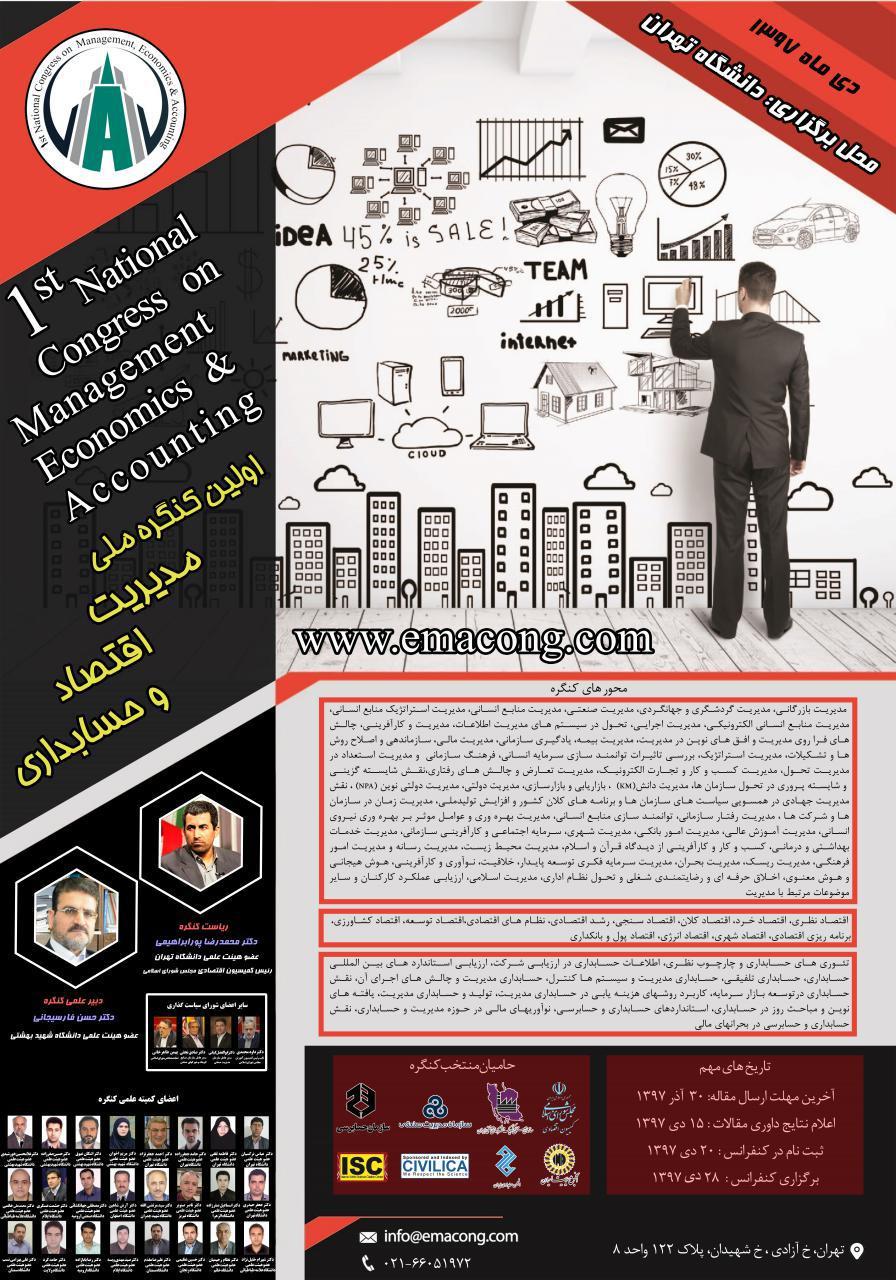 پوستر کنگره ملی تحقیقات بنیادین در مدیریت اقتصاد و حسابداری